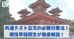 【大学受験】共通テスト古文の必勝対策法!|現役早稲田生が徹底解説!