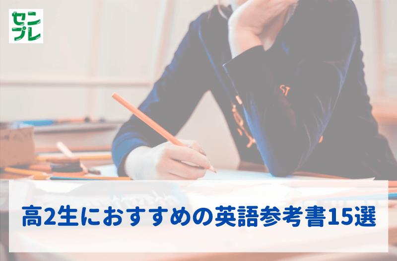 高2生におすすめの英語参考書15選