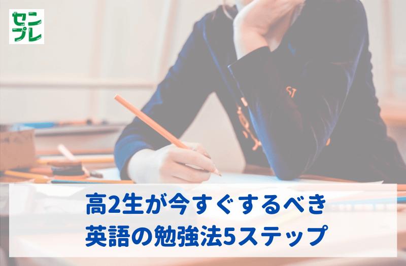 高2生が今すぐするべき英語の勉強法5ステップ