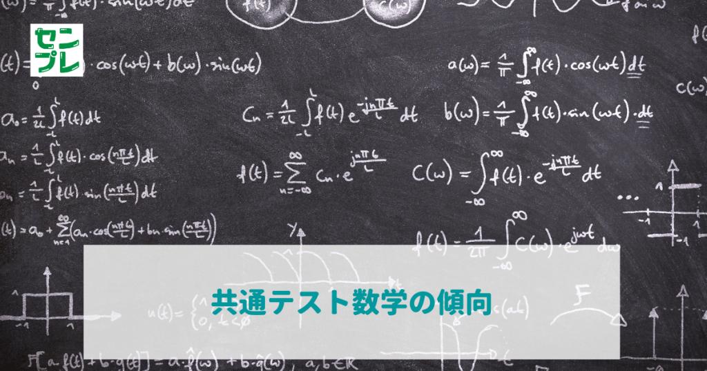 共通テスト数学の傾向