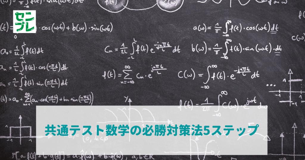 共通テスト数学の必勝対策法5ステップ