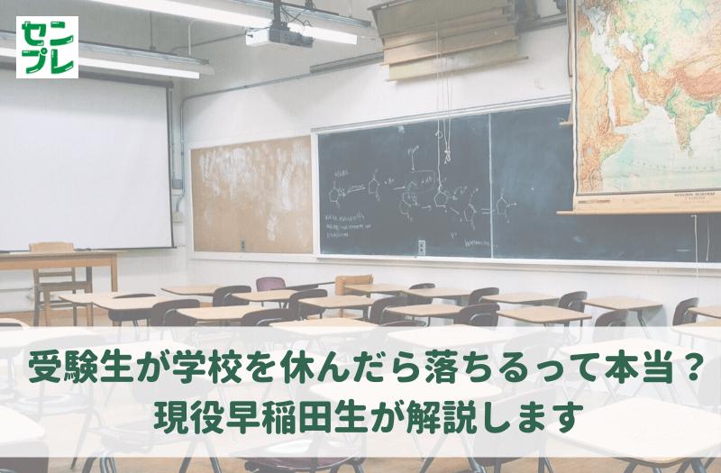 受験生が学校を休んだら落ちるって本当?|現役早稲田生が解説します