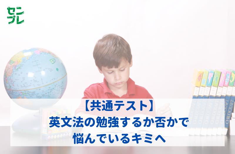 【共通テスト】英文法の勉強するか否かで悩んでいるキミへ