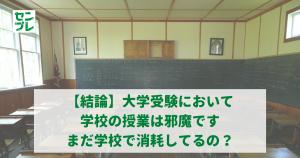 【結論】大学受験において学校の授業は邪魔です|まだ学校で消耗してるの?