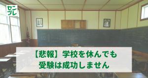 【悲報】学校を休んでも受験は成功しません
