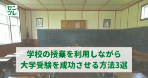 学校の授業を利用しながら大学受験を成功させる方法3選