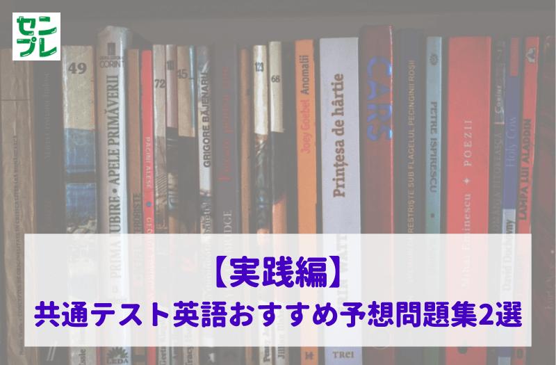 【実践編】共通テスト英語おすすめ予想問題集2選