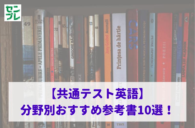 【共通テスト英語】分野別おすすめ参考書10選!