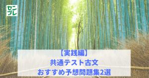【実践編】共通テスト古文おすすめ予想問題集2選