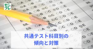 共通テスト科目別の傾向と対策