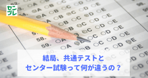 結局、共通テストとセンター試験って何が違うの?