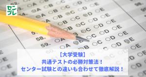 【大学受験】共通テストの必勝対策法!センター試験との違いも合わせて徹底解説!