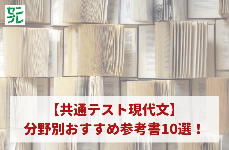 【共通テスト現代文】分野別おすすめ参考書10選!