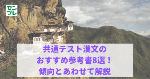 共通テスト漢文のおすすめ参考書8選!|傾向とあわせて解説
