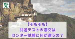 【そもそも】共通テストの漢文はセンター試験と何が違うの?