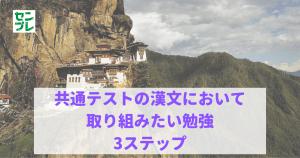 共通テストの漢文において取り組みたい勉強3ステップ