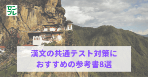 漢文の共通テスト対策におすすめの参考書8選