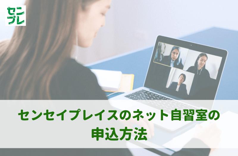 センセイプレイスのネット自習室の申込方法