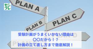 【大学受験】受験計画がうまくいかない理由は〇〇だから!?|計画の立て直し方まで徹底解説!