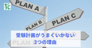 受験計画がうまくいかない3つの理由