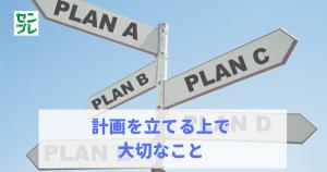 計画を立てる上で大切なこと
