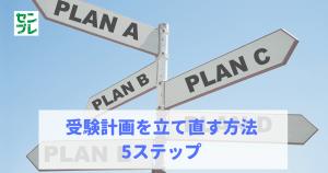 受験計画を立て直す方法5ステップ