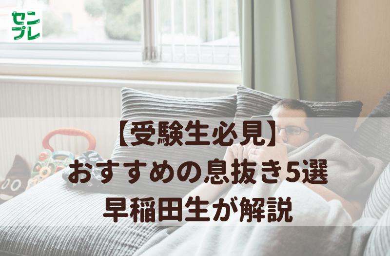 【受験生必見】おすすめの息抜き5選 早稲田生が解説