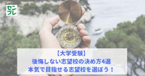 【大学受験】後悔しない志望校の決め方4選|本気で目指せる志望校を選ぼう!