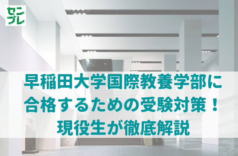 早稲田国教対策を現役生が解説
