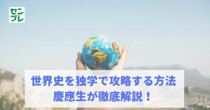 【大学受験】世界史を独学で攻略する方法 慶應生が徹底解説!