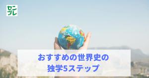 おすすめの世界史の独学5ステップ