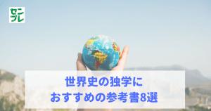 世界史の独学におすすめの参考書8選