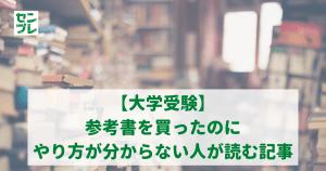 【大学受験】参考書を買ったのにやり方が分からない人が読む記事