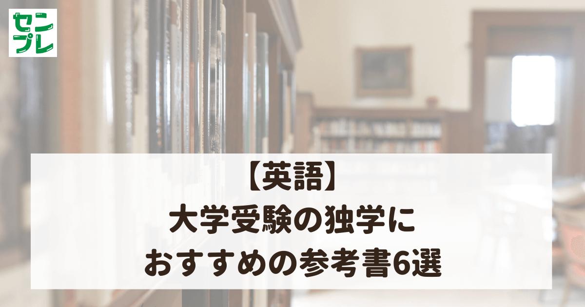 英語独学参考書