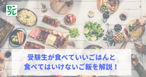 【大学受験】受験生が食べていいごはんと食べてはいけないご飯を解説!