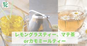 レモングラスティー、マテ茶orカモミールティー