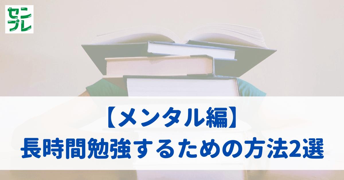 メンタル編、長時間勉強する方法