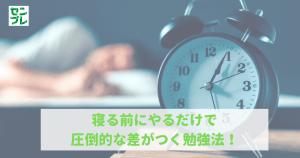 寝る前にやるだけで圧倒的な差がつく勉強法|大学受験のプロが解説