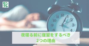 夜寝る前に復習をするべき2つの理由
