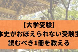 一度読んだら絶対に忘れない日本史の教科書