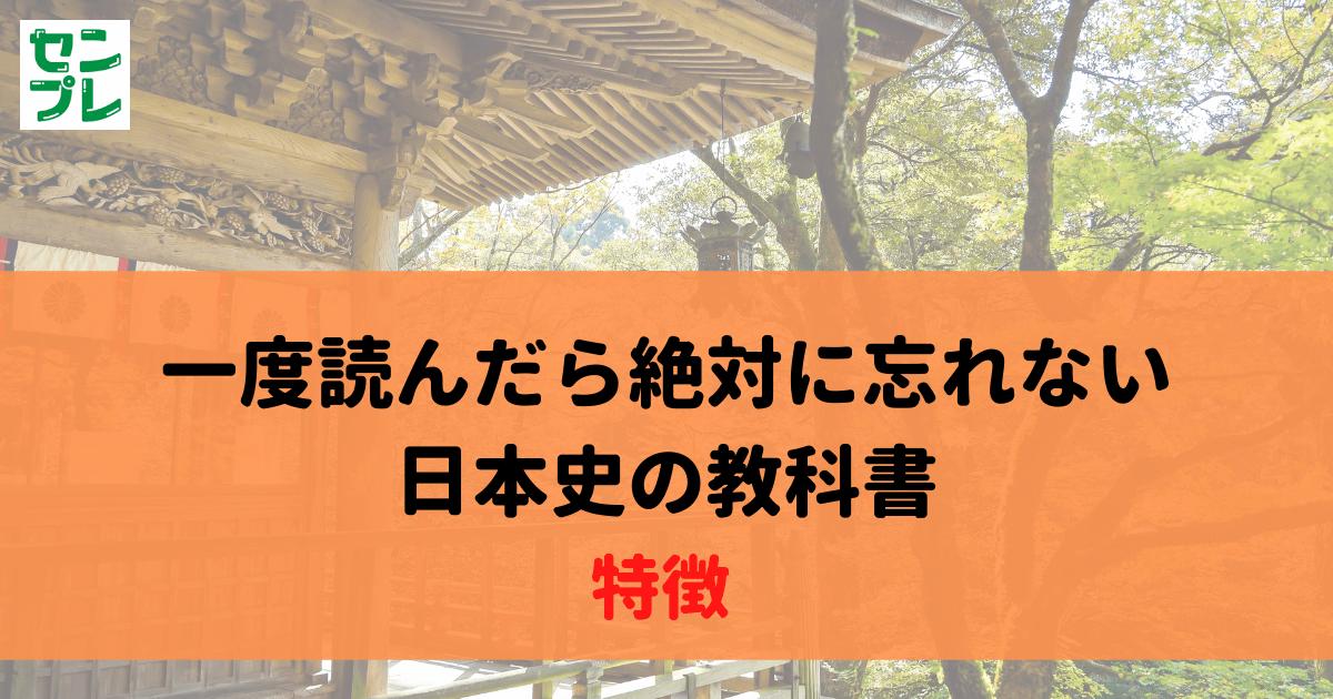 一度読んだら絶対に忘れない日本史の教科書の特徴