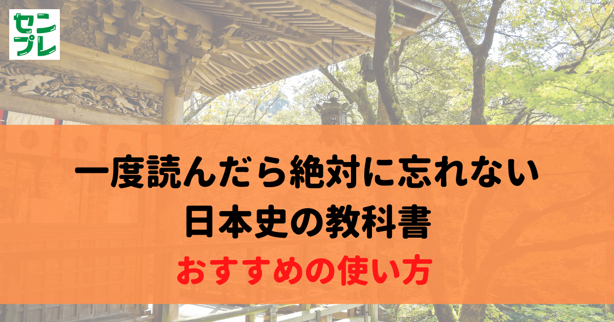 一度読んだら絶対に忘れない日本史の教科書おすすめの使い方