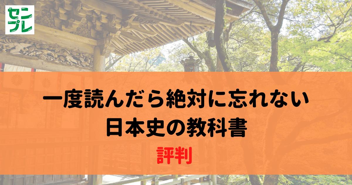 一度読んだら絶対に忘れない日本史の教科書評判