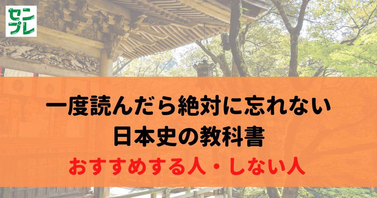 一度読んだら絶対に忘れない日本史の教科書おすすめする人、しない人