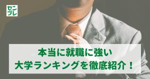 【大学受験】本当に就職に強い大学ランキングを徹底紹介!