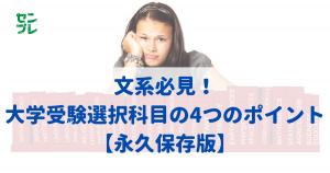 文系必見!大学受験選択科目の4つのポイント【永久保存版】