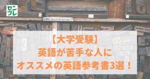 【大学受験】英語が苦手な人にオススメの英語参考書3選!