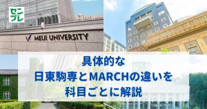 具体的な日東駒専とMARCHの違いを科目ごとに解説