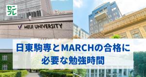 日東駒専とMARCHの合格に必要な勉強時間