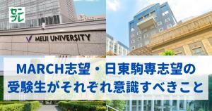 MARCH志望・日東駒専志望の受験生がそれぞれ意識すべきこと